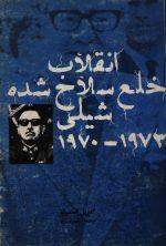 انقلاب خلع سلاح شده شیلی - 1973-1970