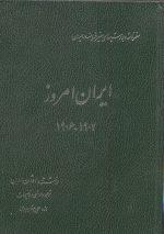 ایران امروز (سفرنامه و بررسیهای سفیر فرانسه در ایران)