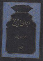 ایران و تاریخ