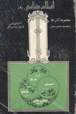 اسلام شناسی مجموعه آثار 16- 17- 18 (3 جلدی) -معلم شهید دکتر علی شریعتی