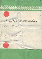 فرهنگ علوم اقتصادی - بازرگانی و مالی (انگیسی - فرانسه - فارسی)