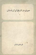 سیری در تاریخ ایران باستان