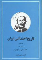 تاریخ اجتماعی ایران - جلد هشتم - بخش اول ودوم
