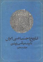 تاریخ اجتماعی ایران - حیات اقتصادی مردم ایران ازآغاز تا امروز - جلد پنجم