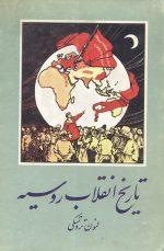 تاریخ انقلاب روسیه (3جلد)