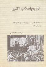 تاریخ انقلاب اکتبر