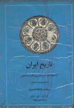 تاریخ ایران (از سلوکیان تا فروپاشی دولت ساسانی) (جلد سوم - قسمت اول)