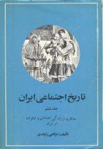 تاریخ اجتماعی ایران- جلد ششم - مناظری از زندگی اجتماعی و خانواده در ایران