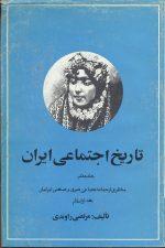 تاریخ اجتماعی ایران(جلد هفتم ) مناظری از حیات اجتماعی هنری و صنعتی ایرانیان بعد از اسلام