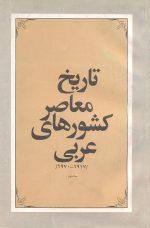 تاریخ معاصر کشورهای عربی (1917-1970) جلد دوم