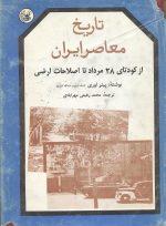 تاریخ معاصر ایران- از کودتای 28 مرداد تا اصلاحات ارضی