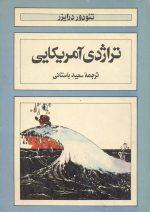 تراژدی آمریکایی (2جلد)