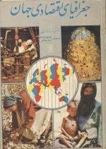 جغرافیای اقتصادی جهان