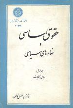 حقوق اساسی و نهادهای سیاسی (جلد اول) مبانی و کلیات