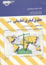 حقوق کیفری تطبیقی ( جلد اول) تالیف دکتر ایرج گلدوزیان انتشارات ماجد سال 1374 چاپ اول