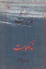 مدیریت نه حکومت (جلد اول و دوم)