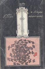 حج (مجموعه آثار 6) دکتر علی شریعتی