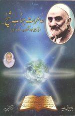 خاطرات جناب شیخ (شیخ رجبعلی خیاط نکوگویان و دیگر دوستان)