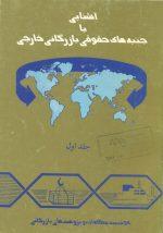 آشنایی با جنبه های حقوقی بازرگانی خارجی (2 جلدی)