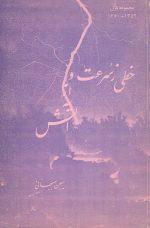 خطی ز سرعت و از آتش (مجموعه غزل 1352-1360)