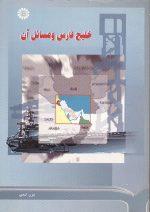 خلیج فارس و مسائل آن