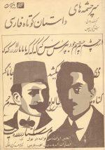 سرچشمه های داستان کوتاه فارسی