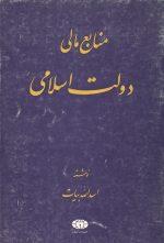 منابع مالی دولت اسلامی