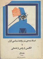 اسناد رسمی در روابط سیاسی ایران با انگلیس و روس و عثمانی - ( 2 جلدی)