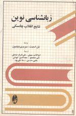 زبان شناسی نوین (نتایج انقلاب چامسکی)