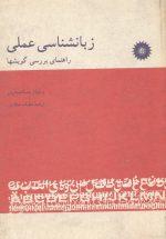 زبانشناسی عملی (راهنمای بررسی گویشها)
