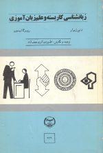 زبانشناسی کاربسته و علم زبانآموزی