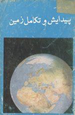 پیدایش و تکامل زمین