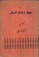 چهار زندان انسان - دکتر علی شریعتی