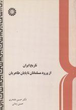 تاریخ ایران از ورود مسلمانان تا پایان طاهریان