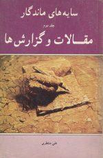 سایه های ماندگار ( 2 جلدی) (مقالات و گزارش ها- گزارش ها و مقالات)