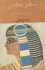 سفر مصر و جلال آل احمد و فلسطین