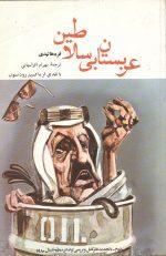 عربستان بی سلاطین