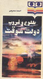 طلوع و غروب دولت موقت