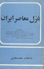 غزل معاصر ایران