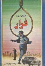 فرار از ایران