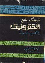 فرهنگ جامع الکترونیک (انگلیسی به فارسی)