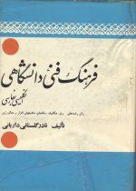 فرهنگ فنی دانشگاهی ( انگلیسی بفارسی)