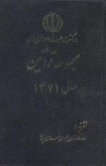 مجموعه قوانین سال 1371- دادگستری جمهوری اسلامی