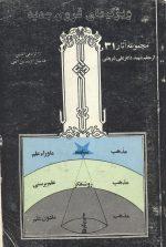 ویژگیهای قرون جدید مجموعه آثار 31 - معلم شهید دکتر شریعتی