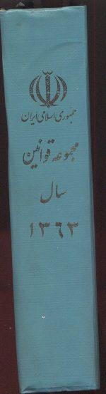 مجموعه قوانین سال 1363- دادگستری جمهوری اسلامی ایران