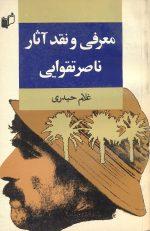 معرفی و نقد آثار ناصر تقوایی