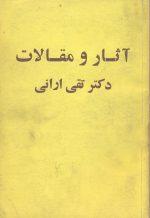 آثار و مقالات دکتر تقی ارانی