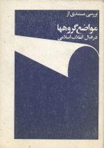 بررسی مستندی از مواضع گروهها در قبال انقلاب اسلامی