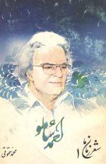 احمد شاملو( شعرزمان ما 1)