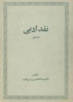 نقد ادبی (2 جلدی)